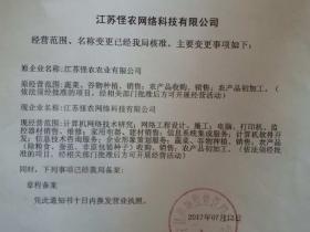 江苏怪农公司更名公告